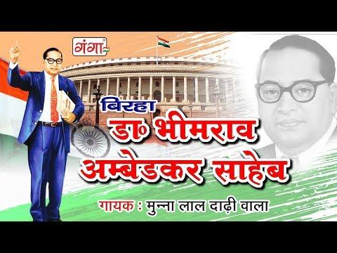 2018 सुपरहिट बिरहा - डॉ भीम राव अम्बेडकर साहेब - Dr Bhim Rao Ambedkar Saheb - Bhojpuri Birha