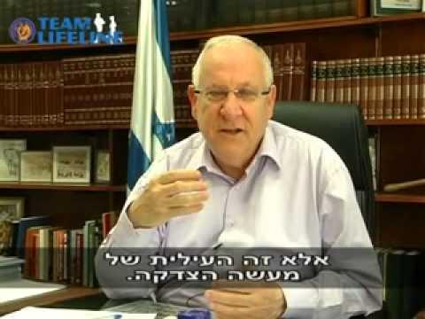 President  Reuven Rivlin's Blessing to Team Lifeline Israel & Chaiyanu