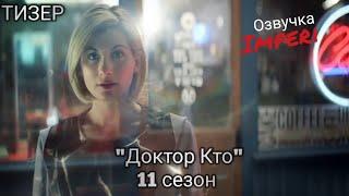 Доктор Кто 11 сезон / Doctor Who Series 11 / Русский тизер