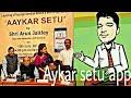 आ गया AAYKAR SETU APP अब कीजिये online टैक्स payment, बनवाये pan card और CBDT की PROBLEM से छुटकारा
