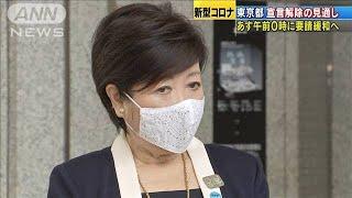 東京都 宣言解除の見通し あす午前0時要請緩和へ(20/05/25)