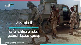 مأرب.. هل يوحي التصعيد الحوثي بفشل جديد لجهود السلام باليمن؟   التاسعة