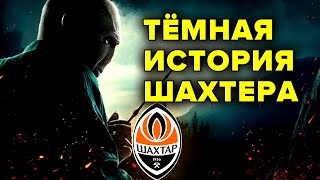Шахтер Донецк саботирует матчи сборной Украины Новости футбола сегодня