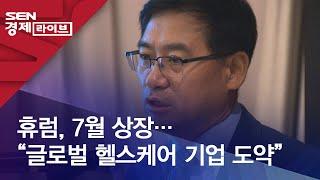 "[IR플러스] 휴럼, 7월 상장…""글로벌 헬스케어 기업…"