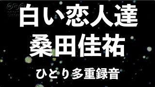 桑田佳祐 - 白い恋人達 - COVER