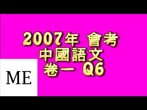 HKCEE 中文 2007 卷一 Q6 - YouTube