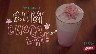 루비 초콜릿 파우더로  체리 블라썸 초콜릿 만들기 by…
