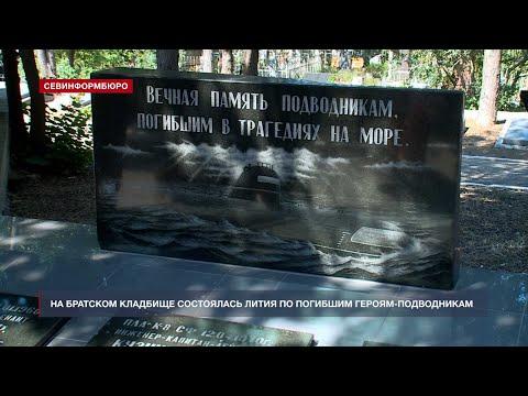НТС Севастополь: На Братском кладбище в Севастополе почтили память подводников