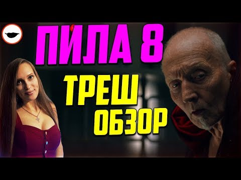 ПИЛА 8 - ТРЕШ ОБЗОР [JIGSAW REVIEW]