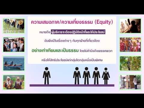 หลักธรรมาภิบาล (Good Governance) หลักที่ 6 ความเสมอภาค (Equity)