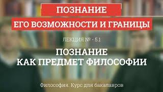 видео § 4. Гносеологическая функция философии