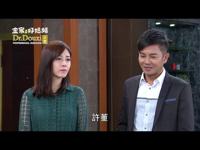 金家好媳婦 第219集 100% Wife EP219【全】