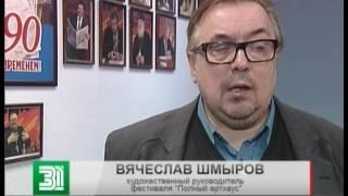 Неправильное кино в Челябинске соединят с органной музыкой. Секреты
