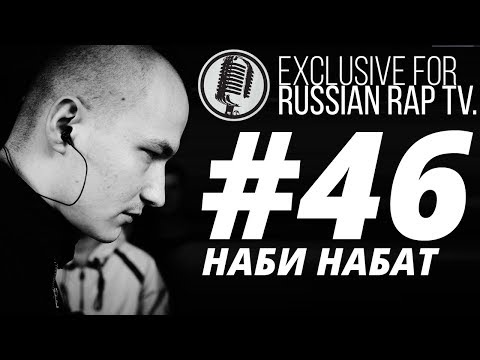НАБИ НАБАТ - LIVE [Exclusive For Russian Rap TV #46] #russianraptv