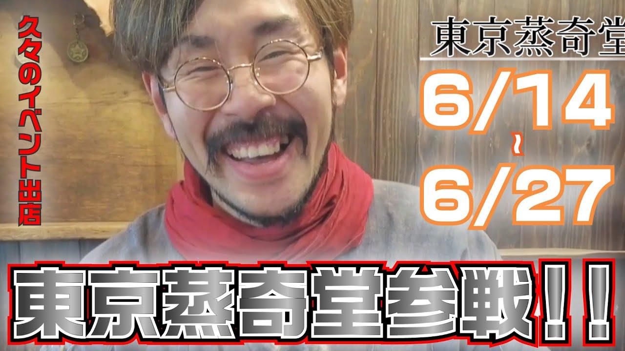 【久々のイベント出店】東京蒸奇堂【なんばマルイ】