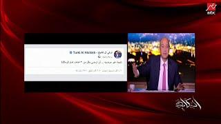 عمرو اديب: