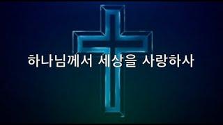 하나님께서 세상을 사랑하사(God so loved the world) - 레위지파 (1시간)