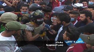 جسر الجمهورية بغداد ٧ تشرين الثاني ٢٠١٩ - ناس وناس - الحلقة ٧٠٣