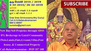 குரு பெயர்ச்சி  2018-2019   கும்ப  ராசி  Guru Peyarchi 2018-2019-Kumbha  Rasi