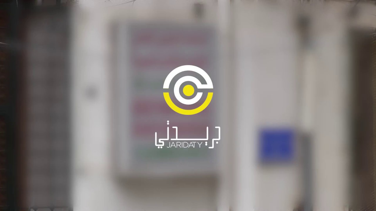 Download Dar Khdawej el Amia دار خداوج العمياء