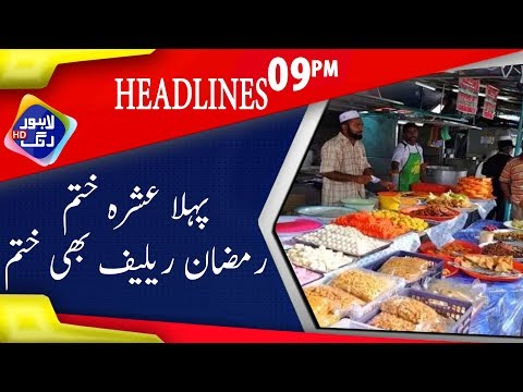 News Headlines | 09:00 PM | 26 May 2018 | Lahore Rang