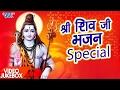 Superhit - शिव भजन स्पेशल - Video JukeBOX - Bhojpuri Shiv Bhajan 2017 new