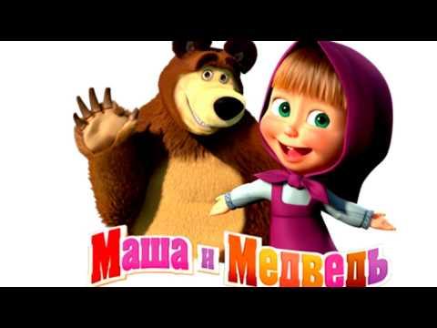 Маша и Медведь (Masha and The Bear) - Маша плюс каша (17 Серия)
