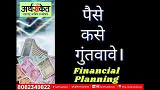 marathi stock market Chandrahas Rahate