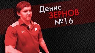 Овертайм Live #2 День с Денисом Зерновым