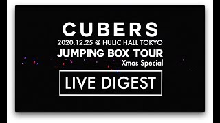 2020.12.25 CUBERS JUMPING BOX TOUR Xmas Special