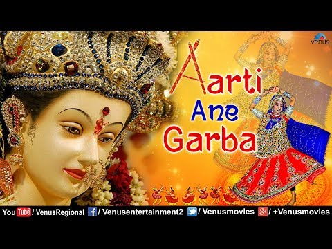Aarti Ane Garba | Best Gujarati Devotional Aarti & Garba Songs | Full Songs - Audio Jukebox