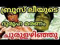 ബ ര സ ല യ ട ദ ര ഹമരണ Bruce Lee Death Churulazhiyatha Rahasyangal Ghost Caught In Tape mp3