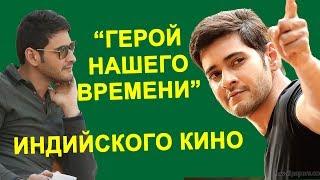 """""""Герой нашего времени"""" индийского кино"""