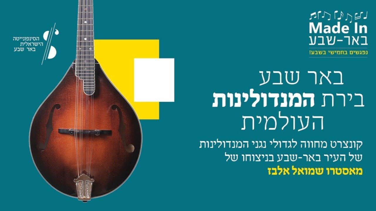 אסכולת המנדולינות של באר שבע -Dedication for the Mandolin school of Beer-Sheva