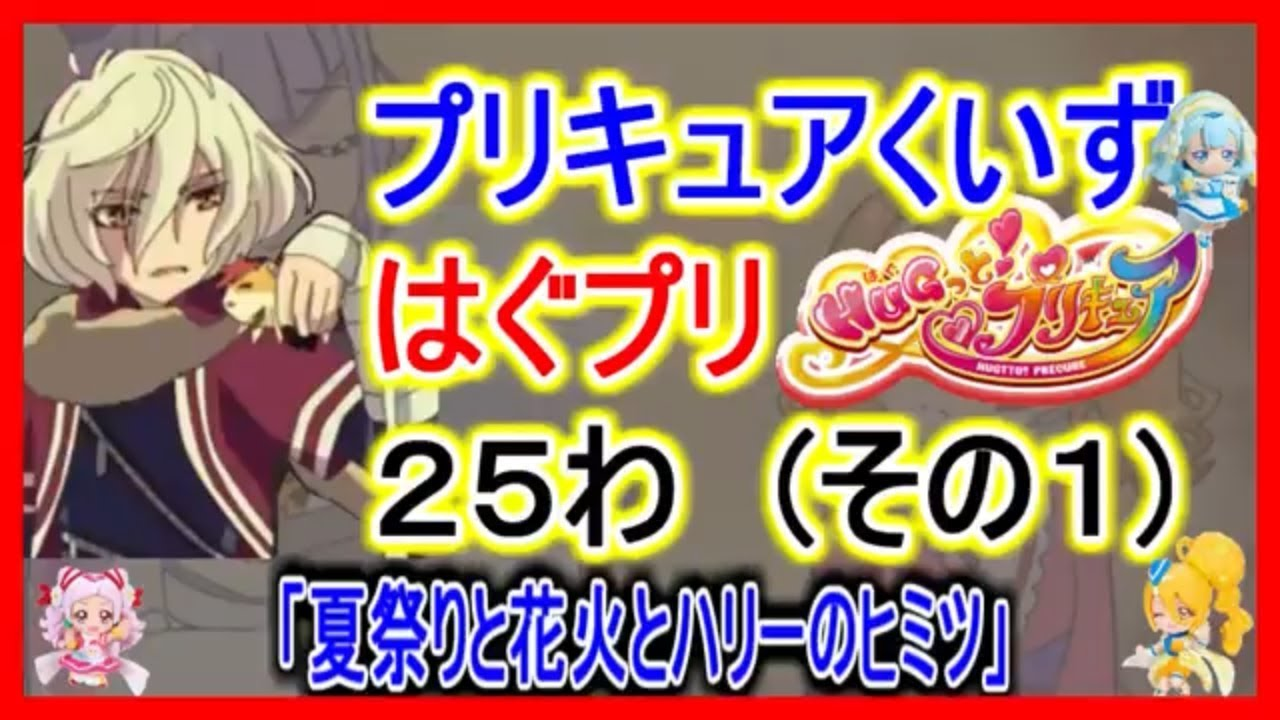 プリキュアクイズはぐプリhugっとプリキュア25話1アニメ