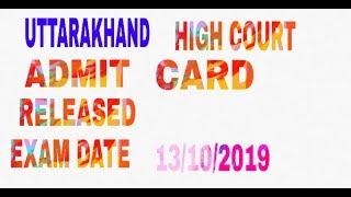UTTARAKHAND HIGH COURT GROUP D ADMIT CARD DOWNLOAD||SARKARI Job online|| UBTER||