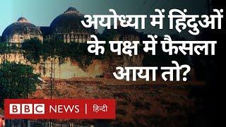 Ayodhya Ram Temple-Babri Masjid Case में Court का फ़ैसला आने पर क्या होगा?(BBC Hindi)