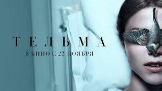«Тельма» фильм выдвинут на «Оскар» 2018