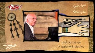 Mawead Maa El Kadar - Omar Khairat موعد مع القدر - عمر خيرت