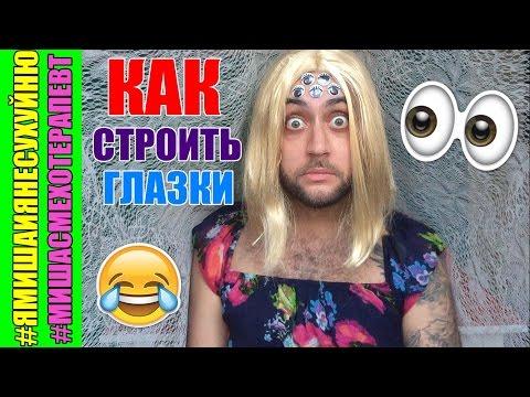 Лайфхак: как строить глазки/ ПАРОДИЯ