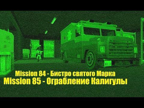 GTA San Andreas - Ограбление казино Калигула.