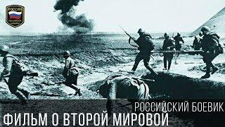 Самый лучший ФИЛЬМ О ВТОРОЙ МИРОВОЙ ВОЙНЕ / Русский боевик