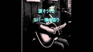 作詞:森山良子、作曲:BEGIN 歌:夏川りみ、森山良子、BIGIN.