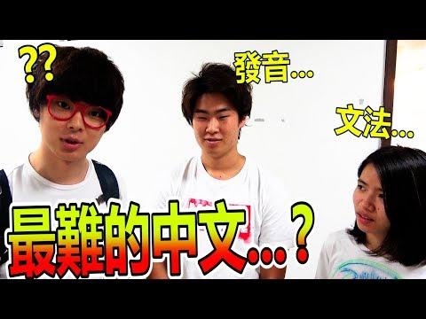對日本留學生來說最難的中文是什麼!?【街頭訪問】