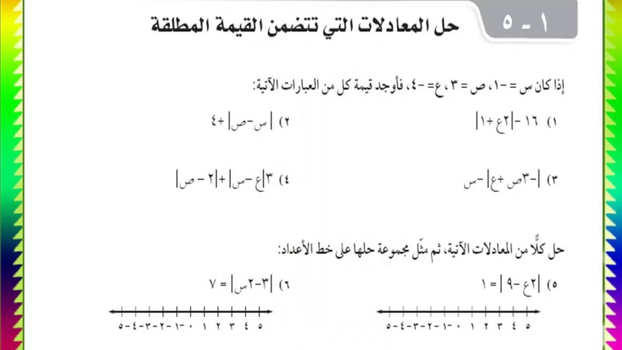 حل كتاب التمارين الرياضيات للصف الخامس الفصل الاول