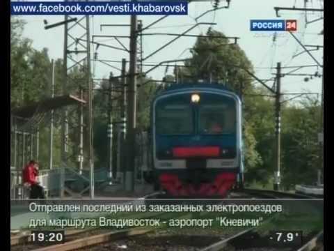 Вести-Хабаровск. На рельсах модернизации