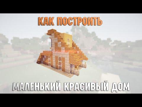 Как построить красивый дом в minecraft | Маленький красивый дом в майнкрафт | Дом для выживания