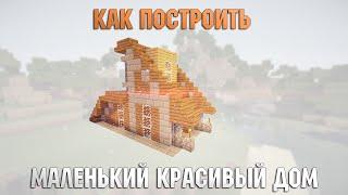 Как построить красивый дом в minecraft | Маленький красивый дом в майнкрафт | Дом для выживания(Как построить маленький красивый дом в майнкрафт (Дом для выживания) ============================================= Красивый..., 2015-01-02T02:31:35.000Z)