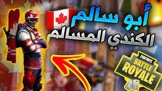بوسالم، الكندي المسالم 🇨🇦😍!! ((تحدي الفوز بدون تكسير))🔥😱!! تحديات فورتنايت!! || Fortnite