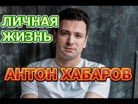 Антон Хабаров - биография, личная жизнь, жена, дети. Актер сериала 25-й час